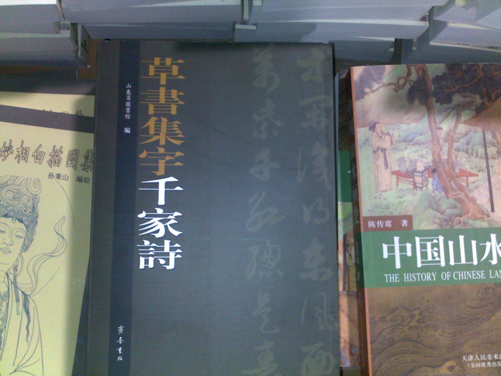 全新正版 草书集字千家诗(繁体竖排版) 价格:20.00