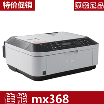 全新行货 佳能/CANON MX368 打印 传真 扫描多功能一体机 可连供 价格:820.00