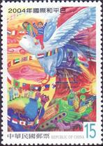 中国套票特469 2004年国际和平日特种邮票1全新 原胶全品 价格:6.00