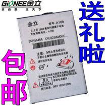 包邮 金立A109原装电池 金立A109语音王手机电池 金立A109电池 价格:17.00