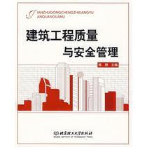 建筑工程质量与安全管理 书籍 商城 正版 文轩网 价格:21.60