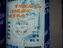 万如 高级工程绘图白图纸卷筒装 A1 620mm*40m  上海内环满50包邮 价格:45.00