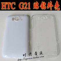 多普达HTC手机硬壳 贴钻 点钻 DIY壳 水晶壳 保护套●G21素材壳● 价格:2.30