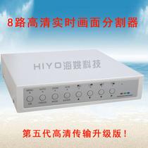 高清画质!八画面分割器 监控视频分割器画面处理器 带电源遥控 价格:223.44