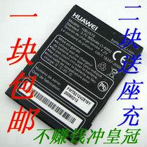 华为  U1300 U1310 U3300 U5700 T5700 原装电池 手机电板 包邮 价格:19.55