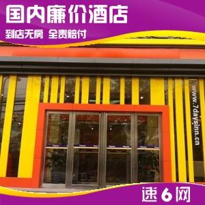 郑州酒店预定 7天连锁酒店-郑州市政府桐柏路店 价格:150.00
