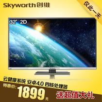 Skyworth/创维32E5DHR 32寸窄边超薄LED液晶电视 安卓4.0云电视 价格:1899.00