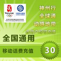 中国移动30元话费移动全国移动充值30元全国移动30元全国快充手机 价格:29.50