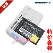 包邮 联想E268 S200 P612 P636 E520 i327 V608原装电池电板+座充 价格:34.00
