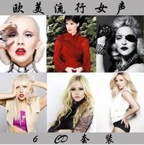 Lady GaGa+艾薇儿+布兰妮+恩雅+麦当娜+克莉丝汀合辑黑胶 音乐 CD 价格:24.00
