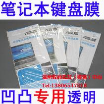 华硕 X8AE44Ip-SL键盘膜 X8AIP键盘膜 硅胶 凹凸专用 价格:5.00