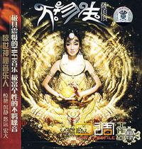 精神音乐 藏文 梵文 自语  萨顶顶 《万物生》 价格:6.00