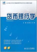 货币银行学(杜小伟,苏明 著) 价格:11.40