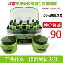 正品汉高 史密夫胶原蛋白发膜/干性补水 倒膜套装 头发护理 包邮 价格:90.00
