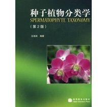 种子植物分类学*汪劲武 价格:30.20
