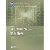 正版新:周世勋《量子力学教程(第二版)学习指导》高教版 价格:13.80