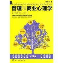 ②仓正版 管理与商业心理学 价格:37.50