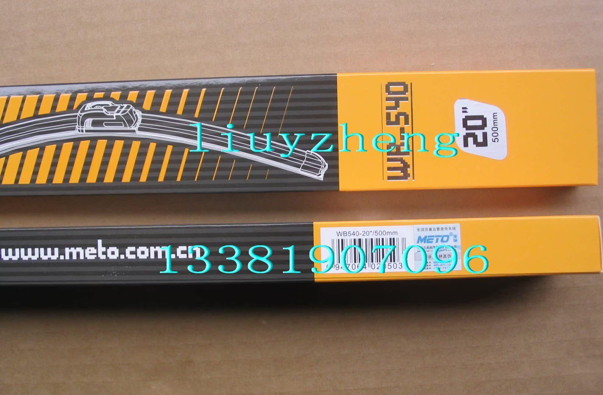 马自达RX8 RX-8无骨雨刷20 18寸 METO美途540雨刮片 包邮 价格:35.00