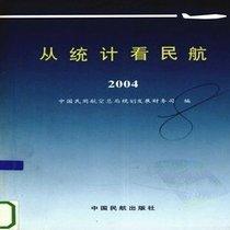 从统计看民航 2004_中国民用航空总局规划发展财务司编 价格:23.00