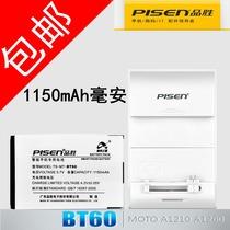 品胜 摩托罗拉bt60电池xt300 a3000 xt301 mb502 me511 me502电池 价格:28.00