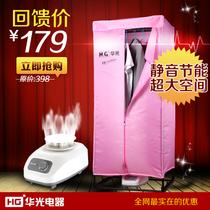 华光HG-GY01干衣机 静音暖风 超大空间 正品包邮 全国联保 价格:179.10