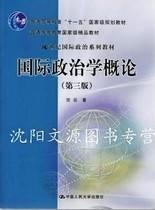 正版现货|  21世纪国际政治系列教材 国际政治学概论 第三版 陈岳 价格:19.50