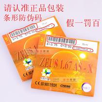 专柜 韩国进口凯米1.67 超薄加硬非球面镜片抗辐射近视树脂眼镜片 价格:75.00