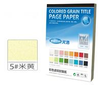 元浩国产A4 230克 彩色皮纹封面纸 云彩纸 100张/包 米黄色 价格:20.00