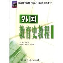 :外国教育史教程/吴式颖 价格:15.00