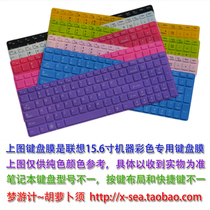 【梦游计】神舟Q550 天运U40 Q550S笔记本彩色专用键盘膜键盘保护 价格:6.80
