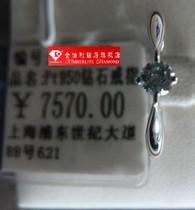 低折代购金伯利钻石 带票据证书 全国联保 千家专柜任意调换 价格:7570.00