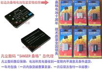 桑格Kodak柯达LS755/LS4330/M580/M590数码照相机锂电池KLIC-7000 价格:25.00