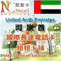 自动发货 Nncall阿联酋国际长途电话卡 迪拜IP卡 71分钟 无市话费 价格:100.00