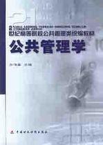 公共管理学:一种不同于传统行政学的研究途径/陈振明主编/中国 价格:31.00