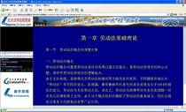 劳动与社会保障法(劳动法学) 视频教程 6课时 北京大学 价格:1.00