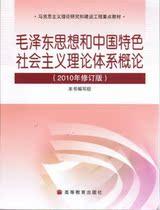 正版 毛泽东思想和中国特色社会主义理论体系概论(2010年修订版 价格:15.00