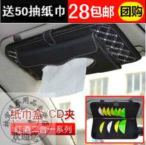 红酒三合一 汽车CD夹遮阳板套 车载CD包 多能能 车用纸巾盒 用品 价格:28.00