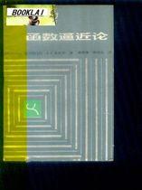 正*函数逼近论(154) G.G.洛伦茨 著 谢庭藩 施咸亮 译 价格:17.00