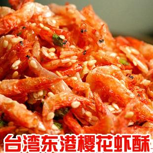 """【老实人】台湾东港三宝 芝麻樱花虾145克 台湾""""国宝虾""""酥脆 价格:23.80"""