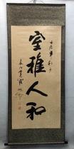 室雅人和 书法 字画 书画 手写书法作品 真迹四尺条幅 已装裱特价 价格:34.20