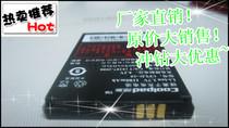 酷派CPLD-19电池 酷派2718电池 2718原装手机电池板 原装电池 价格:15.00