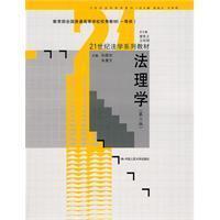 法理学)(第三版)/孙国华,朱景文 主编/中国人民大学出版社 价格:28.10