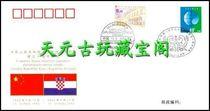 WJ108 中华人民共和国与克罗地亚共和国建交十周年纪念封 价格:10.97