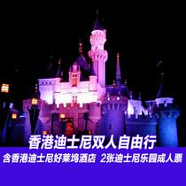 【乐派热卖】迪士尼好莱坞酒店 迪士尼门票 梦幻之旅 双人自由行 价格:2098.00