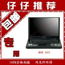 神舟F2000D2笔记本贴膜电脑屏幕保护膜 专用型号膜【包邮】 价格:29.00