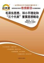 正版 毛泽东思想、邓小平理论和三个代表重要思想考纲解读 03707 价格:10.00