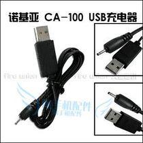 诺基亚C5-01 C5 N8 6303i N95 N95(8G)原装USB充电器 价格:9.00