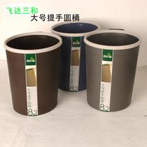 飞达三和 正品 大号提手 圆桶 垃圾桶 垃圾箱 收纳桶 家用欧式 价格:14.52