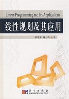 线性规划及其应用 第1版 胡清淮、魏一鸣 科学出版社 2004 价格:45.00