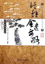 活解金匮要略(刘观涛 著) 价格:4.99
